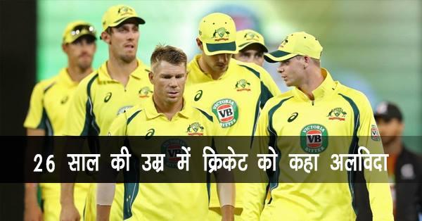 चैंपियंस ट्रॉफी से ठीक पहले क्रिकेट प्रेमियों के लिए बुरी खबर 26 वर्षीय युवा खिलाड़ी ने क्रिकेट को कहा अलविदा 1