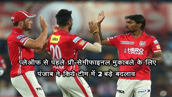 पंजाब ने किये पुणे के खिलाफ टीम में दो बड़े बदलाव, दिग्गज खिलाड़ी को पहली बार मिली टीम में जगह 1