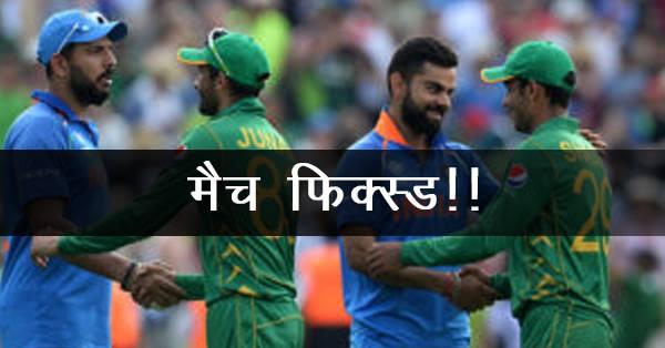 शर्मनाक : फिक्स था भारत और पाकिस्तान के बीच खेला गया फाइनल मैच, ये रहा सबूत 15