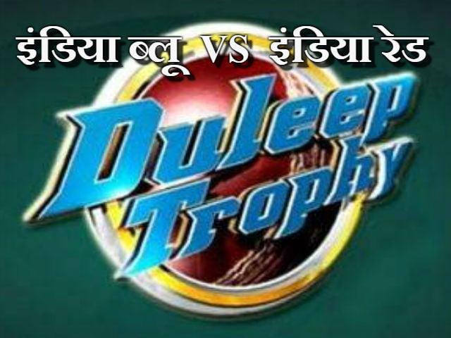 दलीप ट्रॉफी : इंडिया रेड और इंडिया ब्लू के बीच होगा फाइनल 1