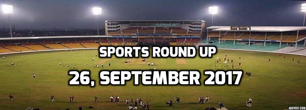 स्पोर्ट्स राउंड अप: बस एक नजर में पढ़े 26 सितम्बर की खेल से जुड़ी हर एक बड़ी खबर