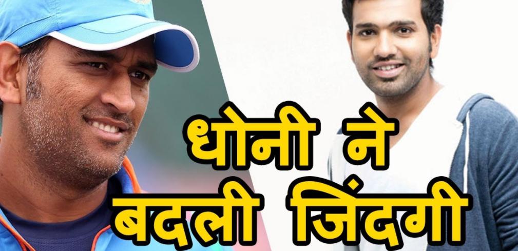 अगर भारतीय टीम में उस समय नहीं होता यह खिलाड़ी, तो आज हिटमैन नहीं बन सकते रोहित शर्मा 1