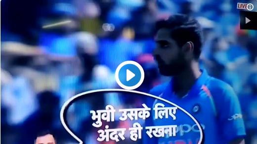 वीडियो: आज भी धोनी ने की भारतीय टीम की कप्तानी, माइक में रिकॉर्ड हुई, कोहली, भुवी और चहल को निर्देश देते हुए बाते 1
