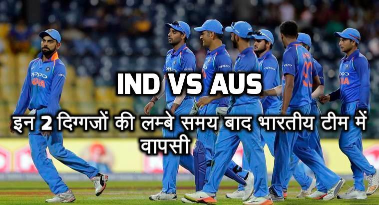 टी-20 सीरीज: ऑस्ट्रेलिया के खिलाफ 3 टी-20 मैचो के लिए भारतीय टीम घोषित, 2 दिग्गजों की लम्बे समय बाद वापसी 17