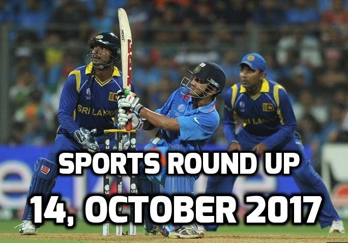 स्पोर्ट्स राउंड अप: एक नजर में पढ़े शनिवार (14 अक्टूबर) की खेल से जुड़ी हर एक बड़ी खबर 1