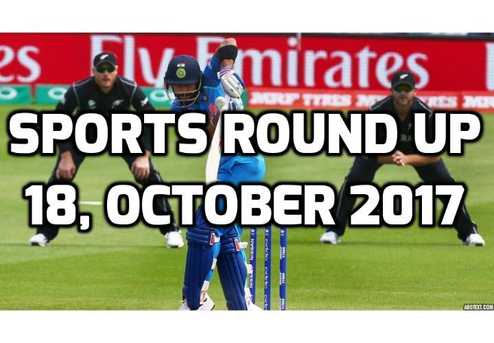 स्पोर्ट्स राउंड अप: एक नजर में पढ़े बुधवार (18 अक्टूबर) की खेल से जुड़ी हर एक बड़ी खबर 8