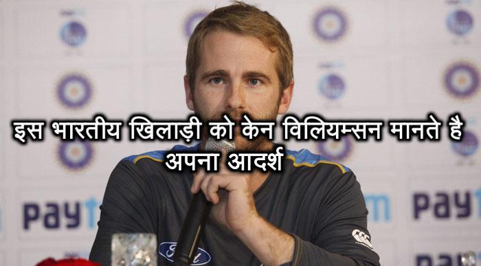 इस भारतीय खिलाड़ी को भगवान की तरह पूजते है न्यूजीलैंड के कप्तान केन विलियम्सन 11