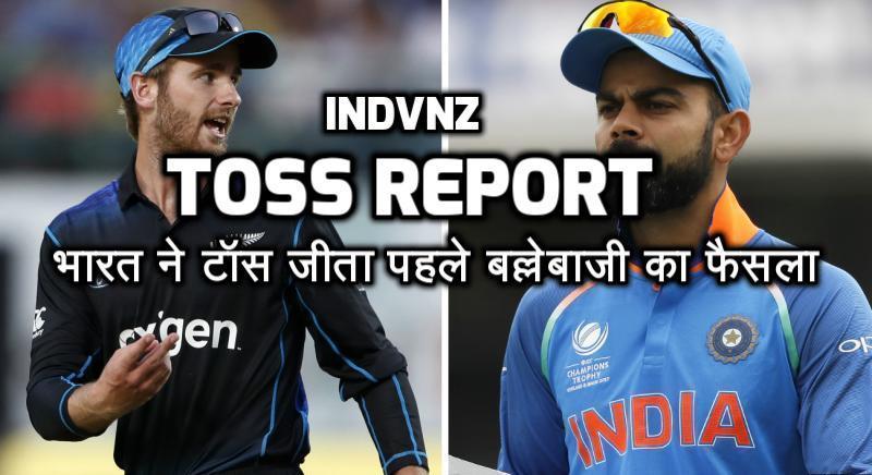 टॉस रिपोर्ट: भारत ने टॉस जीता पहले बल्लेबाजी का फैसला, लम्बे समय बाद इस दिग्गज को मिला टीम में जगह 8