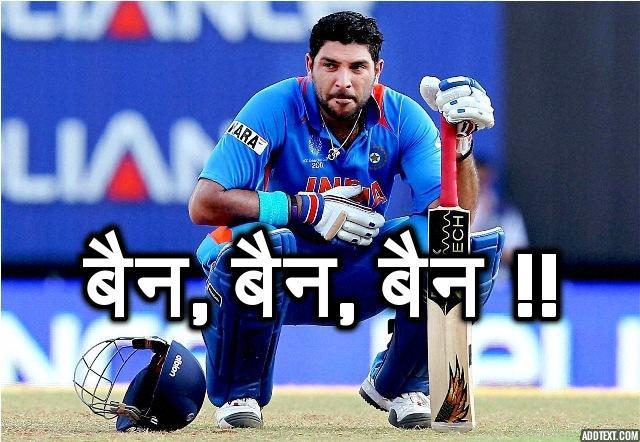बड़ी खबर: भारत के दिग्गज खिलाड़ी युवराज सिंह पर लगा बैन