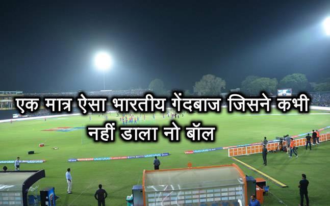 भारत का एक मात्र गेंदबाज जिसने अपने पुरे करियर में कभी नहीं डाली नो बॉल 18