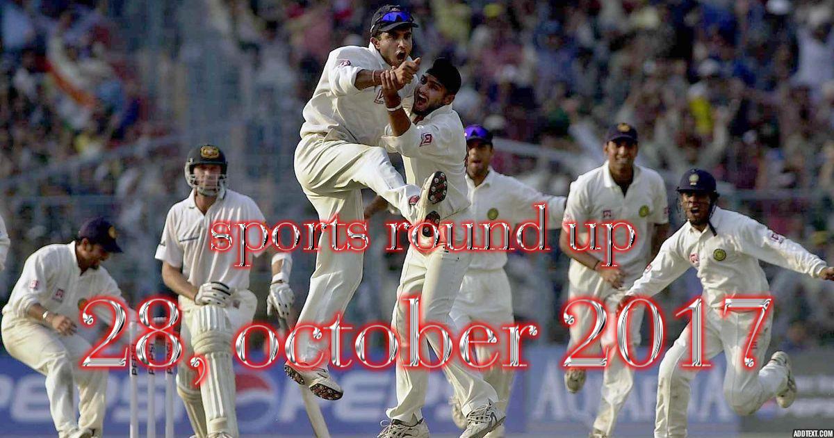 स्पोर्ट्स राउंड अप: एक नजर में पढ़े शनिवार (28 अक्टूबर) की खेल से जुड़ी हर एक बड़ी खबर