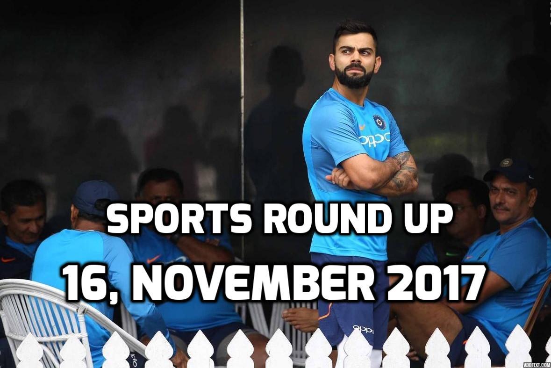 स्पोर्ट्स राउंड अप: एक नजर में पढ़े 16 नवम्बर की खेल से जुड़ी हर एक खबर 11