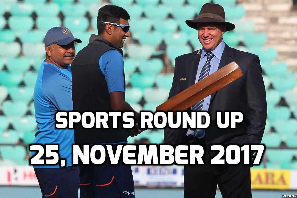 स्पोर्ट्स राउंड अप: एक नजर में पढ़े 25 नवम्बर की खेल से जुड़ी हर एक बड़ी खबर 1
