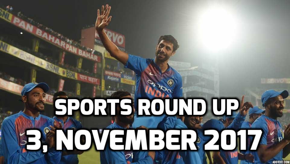 स्पोर्ट्स राउंड अप: एक नजर में पढ़े 3 नवम्बर की खेल से जुड़ी हर एक बड़ी खबर