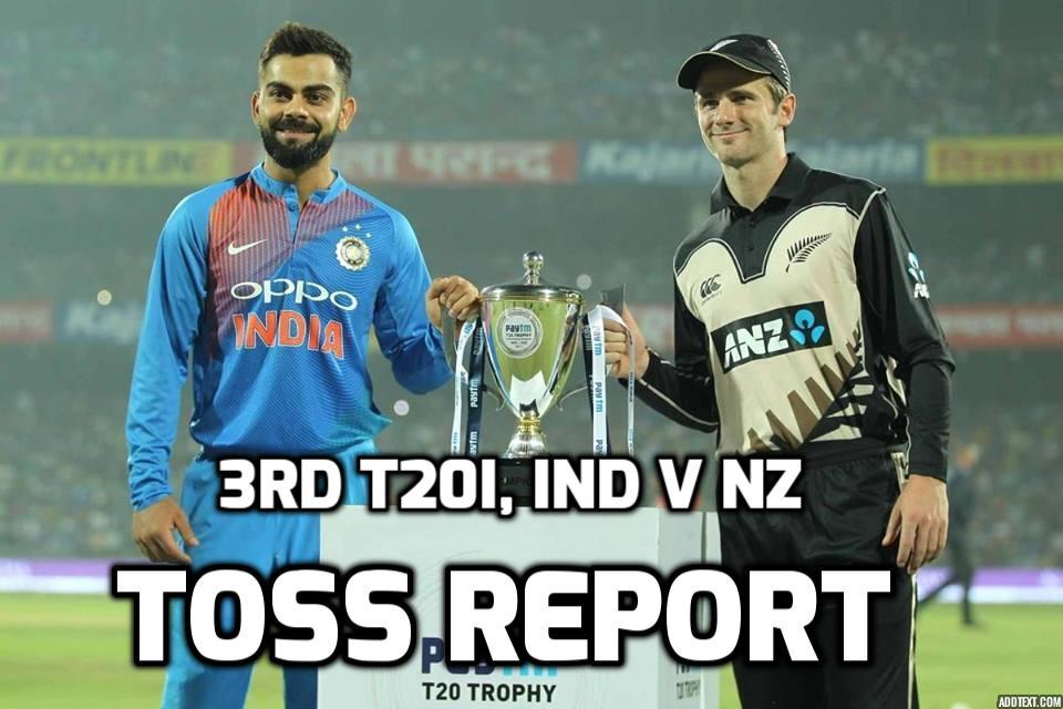 IND v NZ: 3rd T-20I: निर्णायक मुकाबले में न्यूजीलैंड ने टॉस जीता पहले गेंदबाजी करने का फैसला लिया 18
