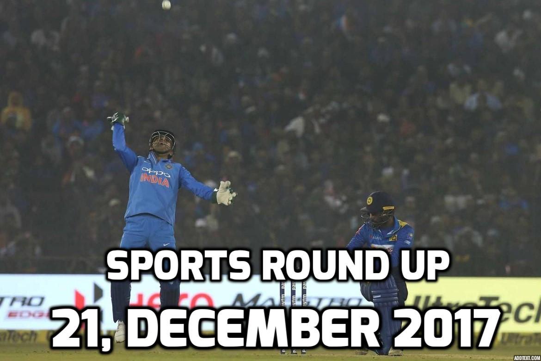 स्पोर्ट्स राउंड अप: एक नजर में पढ़े 21 दिसम्बर की खेल से जुड़ी हर एक बड़ी खबर 11