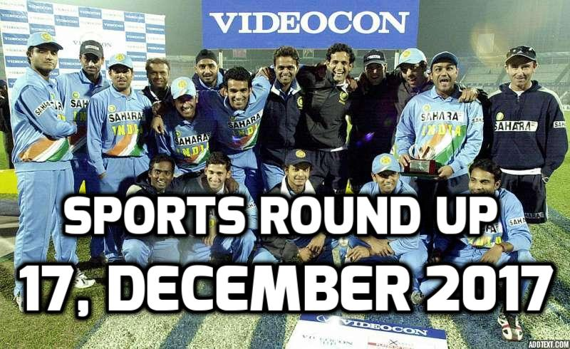 स्पोर्ट्स राउंड अप: एक नजर में पढ़े 17 दिसम्बर की खेल से जुड़ी हर एक बड़ी खबर 1