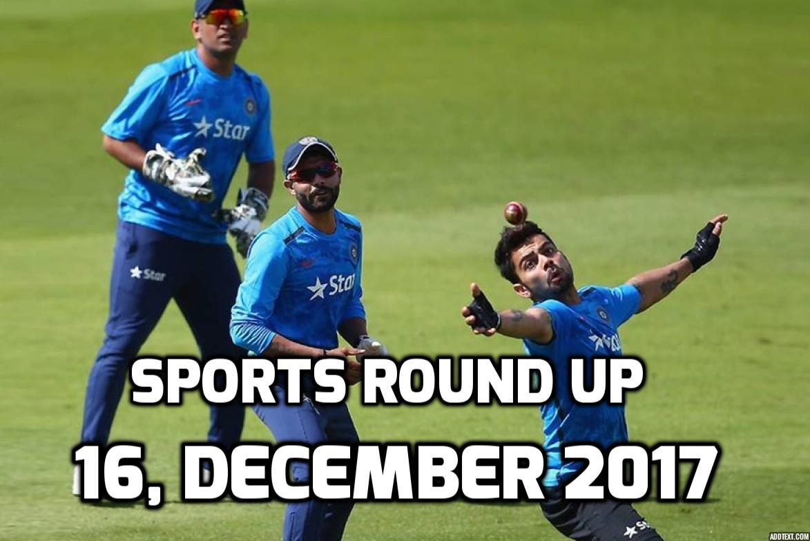 स्पोर्ट्स राउंड अप: एक नजर में पढ़े 16 दिसम्बर की खेल से जुड़ी हर एक बड़ी खबर 10