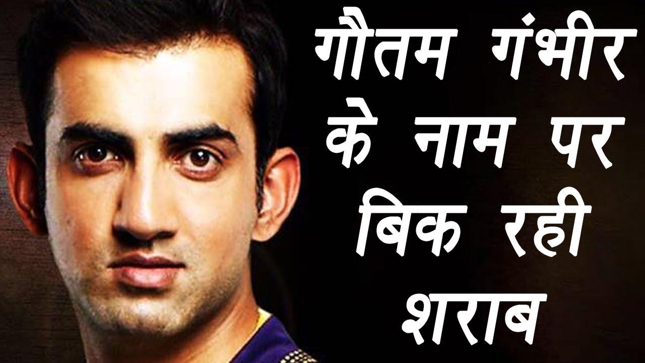लम्बे समय से भारतीय टीम से बाहर चल रहे गौतम गंभीर को दिल्ली हाईकोर्ट से लगा बड़ा झटका, दाँव पर लगी है इज्जत 1