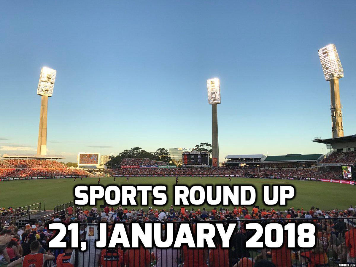 स्पोर्ट्स राउंड अप: एक नजर में पढ़े 21 जनवरी 2018 की खेल से जुड़ी हर एक बड़ी खबर 1