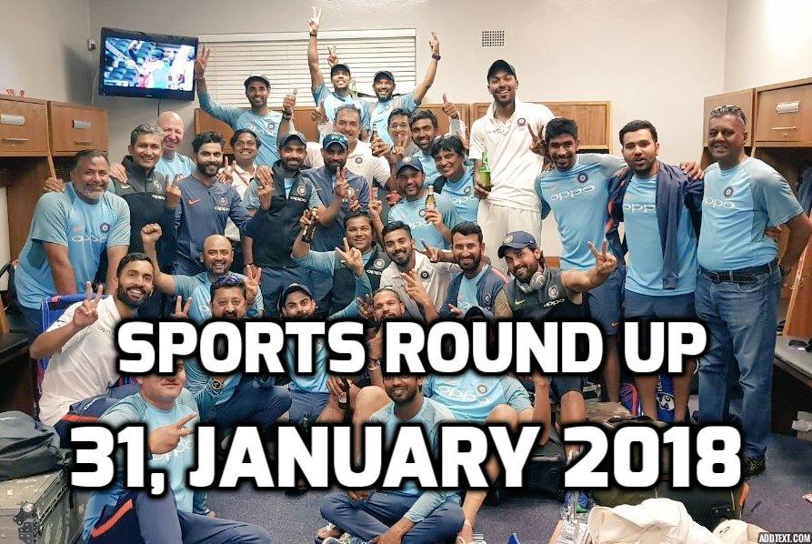स्पोर्ट्स राउंड अप: एक नजर में पढ़े 31 जनवरी 2018 की खेल से जुड़ी हर एक बड़ी खबर 6