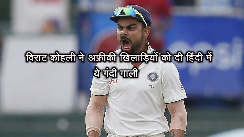 शर्मनाक: दूसरे मैच में टी टाइम से ठीक पहले भारतीय कप्तान कोहली ने किया अभद्र भाषा का प्रयोग, कहा बहुत बढ़िया... शाम तक खेलेंगे तो इनकी ....### जायेगी 16