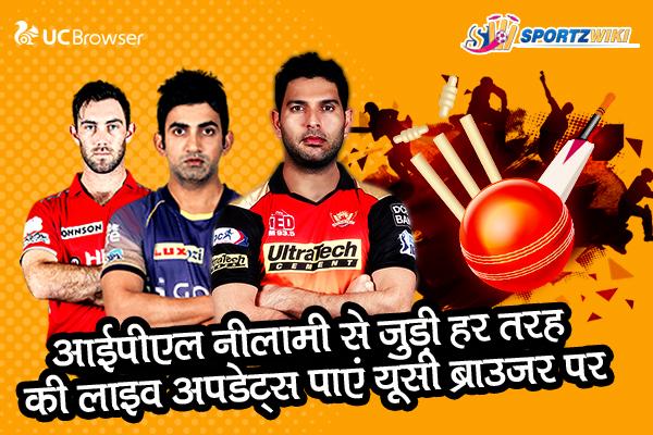 LIVE UPDATE IPL 2018: आईपीएल नीलामी से जुड़े सभी अपडेट तुरंत यहाँ प्राप्त करे 14