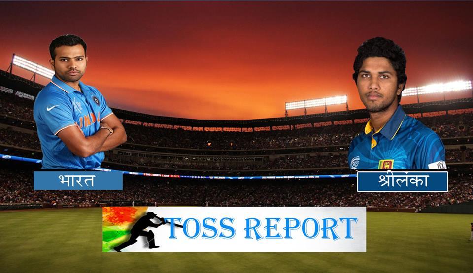 Nidahas Trophy: SL v IND: 1st Match: श्रीलंका ने टॉस जीत लिया गेंदबाजी करने का फैसला 25