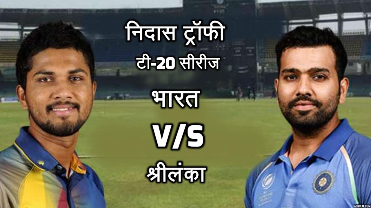 Matchpreview: निदास ट्रॉफी, पहले टी-20 मैच में मेजबान श्रीलंका से आज भिड़ेगा भारत 7