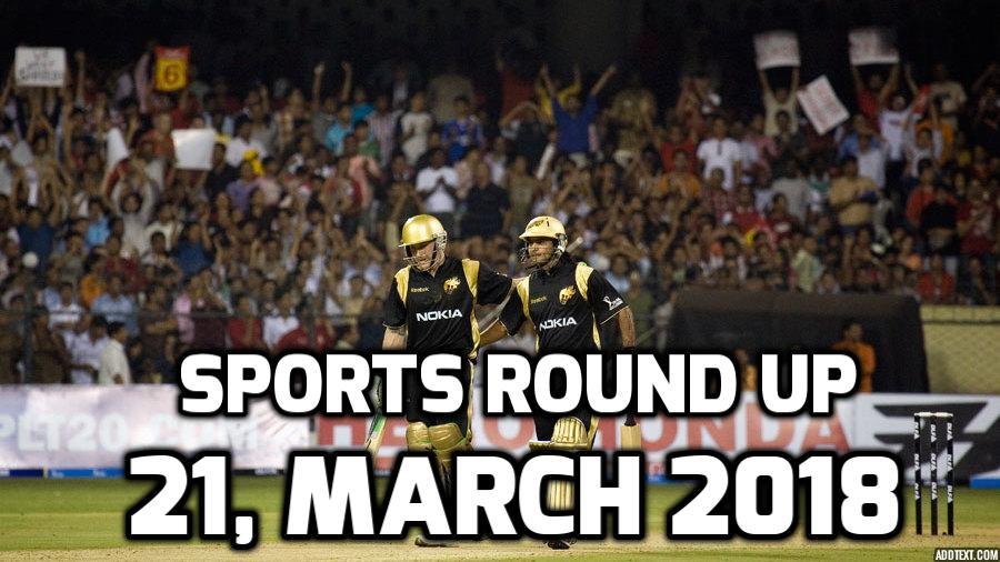 स्पोर्ट्स राउंड अप: एक नजर में पढ़े 21 मार्च 2018 की खेल से जुड़ी हर एक बड़ी खबर 1