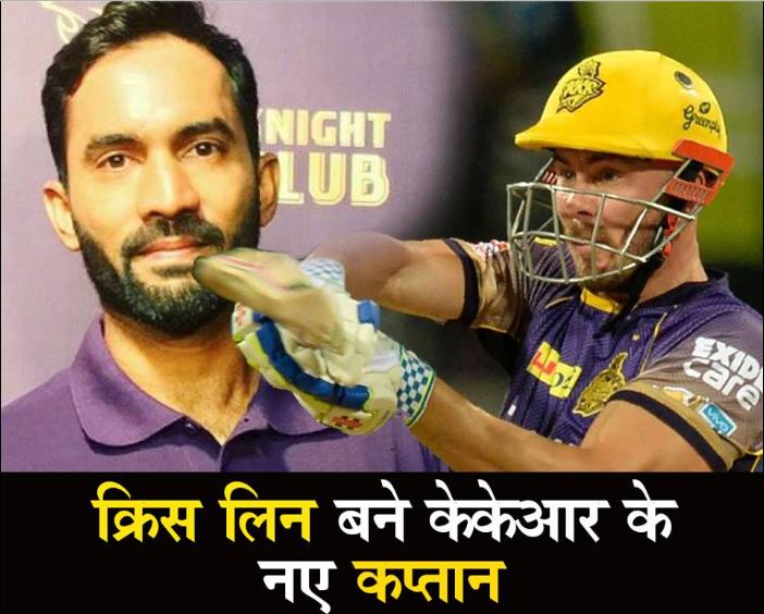 आईपीएल में अब बचे थे सिर्फ 5 दिन और दिनेश कार्तिक को हटा इस खिलाड़ी को नाईट राइडर्स ने बनाया अपना नया कप्तान 20