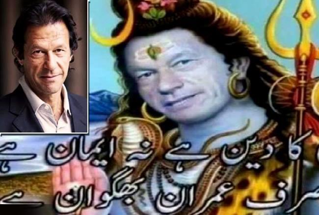 पाकिस्तान के पूर्व क्रिकेटर इमरान खान की भगवान शिव के रूप में तस्वीर हुई वायरल, इस वजह से धारण किया शिव का रूप 12