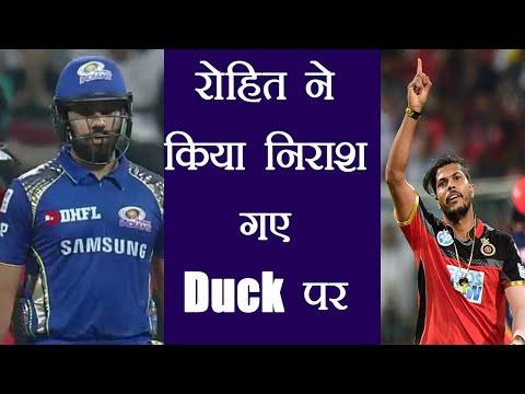 IPL 2018: रोहित शर्मा समेत इन 6 खिलाड़ियों ने इस साल सबसे ज्यादा बार शून्य पर आउट होने का रिकॉर्ड किया है दर्ज 12