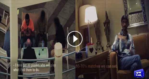 अल जजीरा ने मैच फिक्सिंग का किया स्टिंग ऑपरेशन, वीडियो आई सामने देखकर दंग रह जाएंगे आप 8