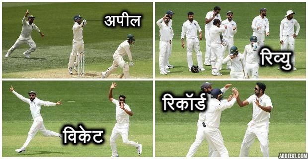 वीडियो : 39.3वें ओवर में विराट कोहली द्वारा लिया गया रिव्यु आया टीम इंडिया के काम, ख्वाजा के विकेट के साथ ही अश्विन ने रचा इतिहास 1