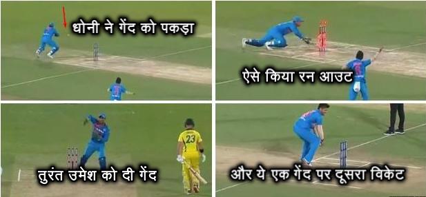 वीडियो : 15.2 ओवर में महेंद्र सिंह धोनी ने एक ही गेंद पर कर डाला दो ऑस्ट्रेलियाई खिलाड़ियों को रन आउट, वीडियो देख दंग रह जायेगे आप