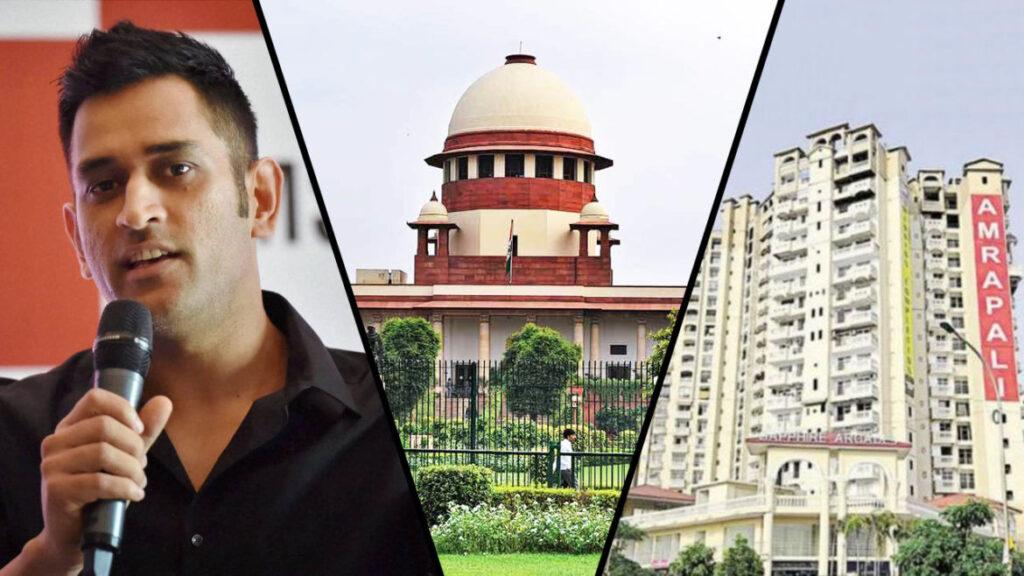 धोखाधड़ी के आरोप में आम्रपाली ग्रुप के खिलाफ सुप्रीम कोर्ट पहुंचे पूर्व भारतीय कप्तान महेंद्र सिंह धोनी 2