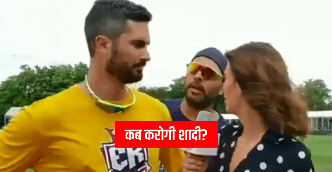 WATCH : बेन कटिंग और उनकी गर्लफ्रेंड के बीच आये युवराज सिंह, दोनों से कही ये बात 6