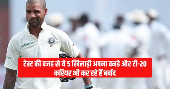 5 खिलाड़ी जिन्हें टेस्ट क्रिकेट से संन्यास लेकर सीमित ओवर पर देना चाहिए ध्यान 16