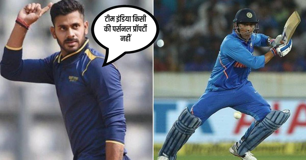 """मनोज तिवारी ने धोनी के संन्यास पर कहा """"टीम इंडिया किसी की पर्सनल प्रॉपर्टी नहीं"""""""
