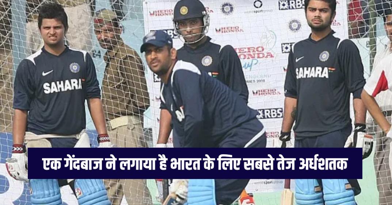 रोहित, धोनी या कोहली नहीं बल्कि इस भारतीय खिलाड़ी के नाम है सबसे तेज वनडे अर्द्धशतक लगाने का विश्व रिकॉर्ड 1