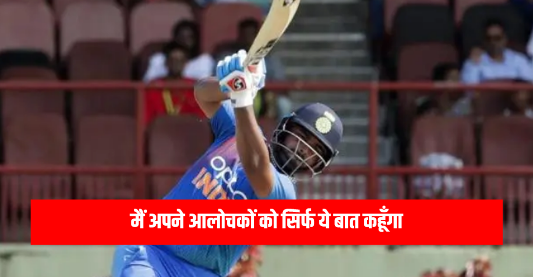 WI vs IND: तीसरे टी-20 में अर्द्धशतकीय पारी खेलने के बाद ऋषभ पंत ने आलोचकों को दिया ये जवाब 2