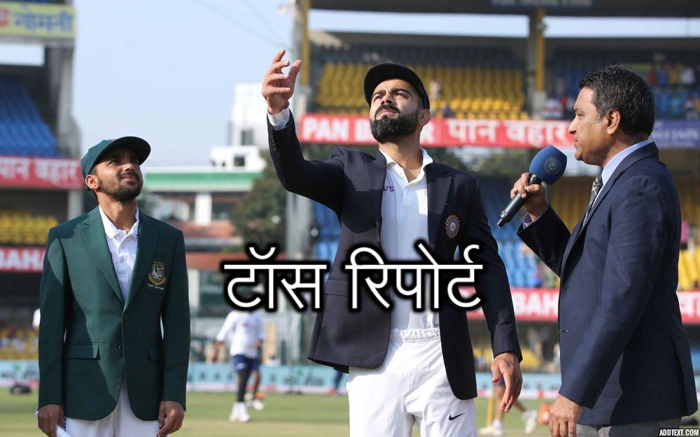 INDvBAN, दूसरा टेस्ट: बांग्लादेश ने जीता टॉस, इस प्रकार हैं दोनों टीमें 11