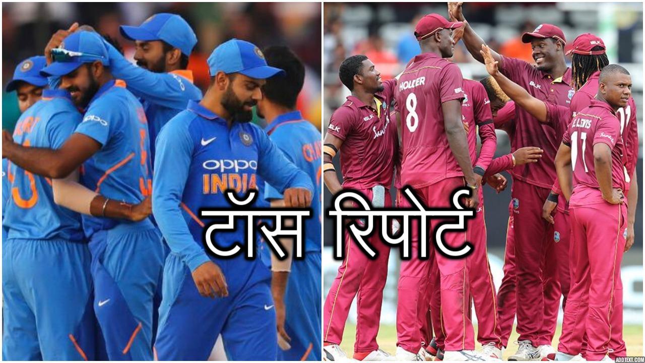 IND vs WI, पहला वनडे: वेस्टइंडीज ने जीता टॉस, इस प्रकार है दोनों टीमें 3