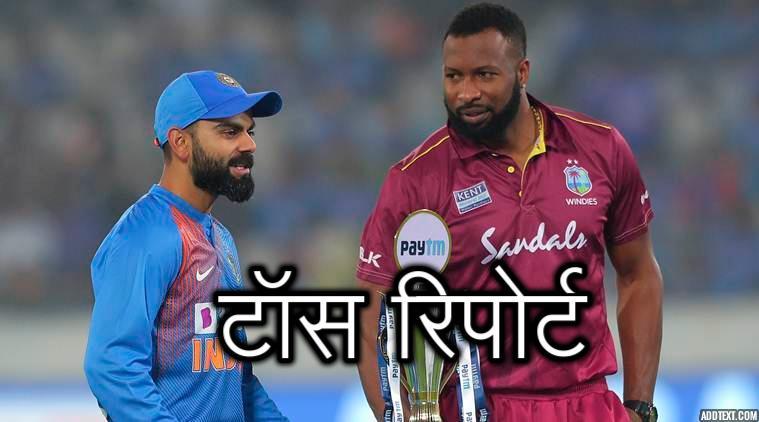 IND vs WI, दूसरा टी-20: वेस्टइंडीज ने जीता टॉस, इस प्रकार हैं दोनों टीमें 8