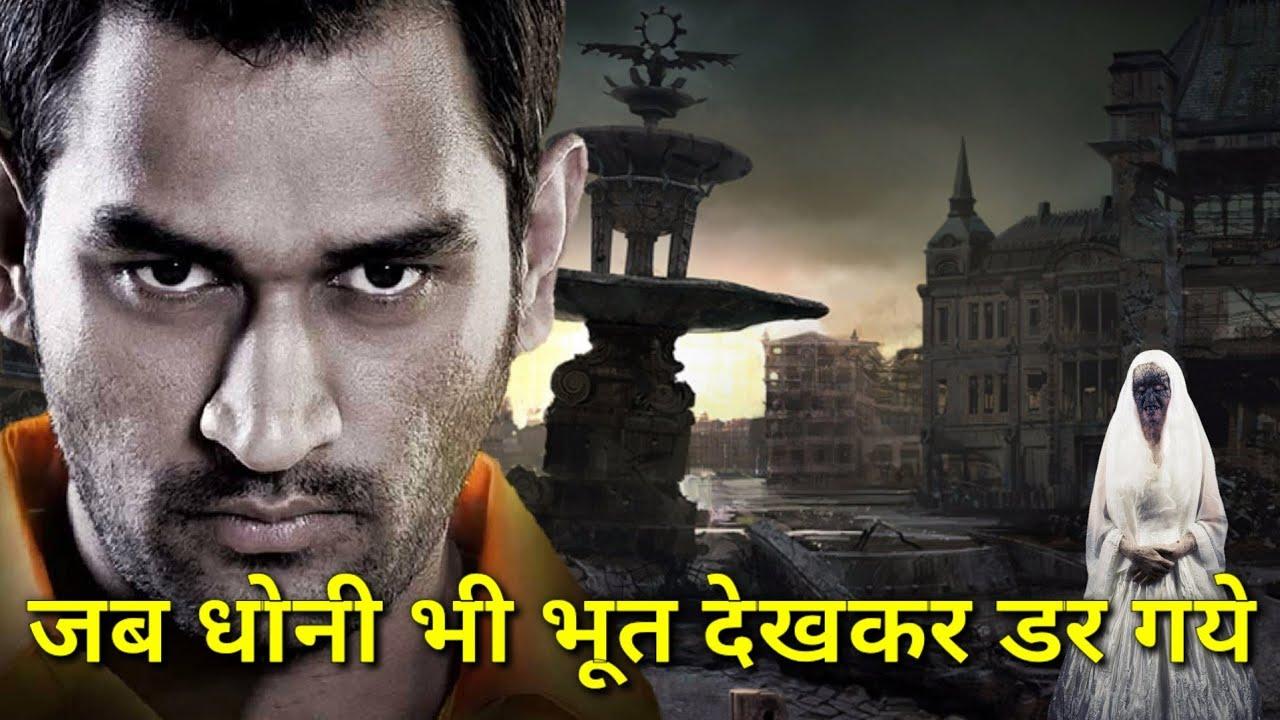 4 घटनाएँ जब क्रिकेटरों का हुआ भूतों से सामना, महेंद्र सिंह धोनी के साथ भी घटी थी डरावनी घटना 1