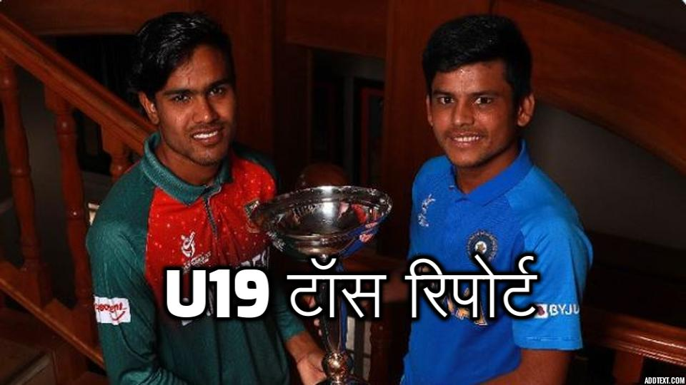 अंडर-19 विश्व कप फाइनल: बांग्लादेश ने जीता टॉस, इस प्रकार हैं दोनों प्लेइंग इलेवन