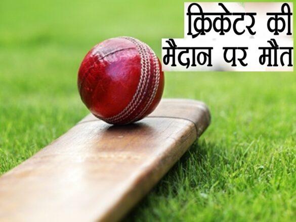 12 खिलाड़ी जो क्रिकेट मैदान पर हुए चोटिल और दुनिया को कह दिया अलविदा, लिस्ट में एक भारतीय भी शामिल 31