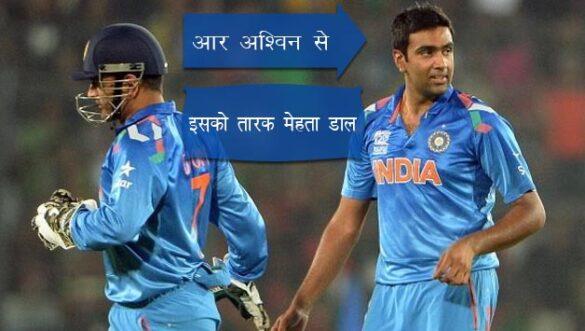 विकेट के पीछे जब महेंद्र सिंह धोनी ने काफी मजाकिया अंदाज में साथी खिलाड़ियों को लगाई फटकार 26