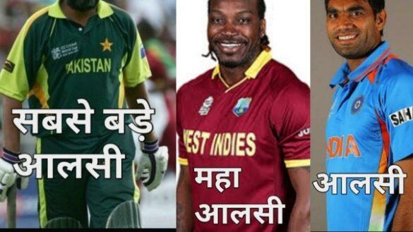 विश्व क्रिकेट के सबसे आलसी खिलाड़ी, कई बार मैदान पर कैमरे में कैद हुई इनकी हरकतें 1
